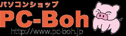 福生市パソコンショップ | PC-Boh