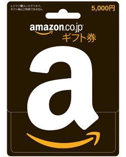アマゾンギフトカード